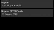 Навител Навигатор / Navitel Navigator 9.12.58 (2020) Android