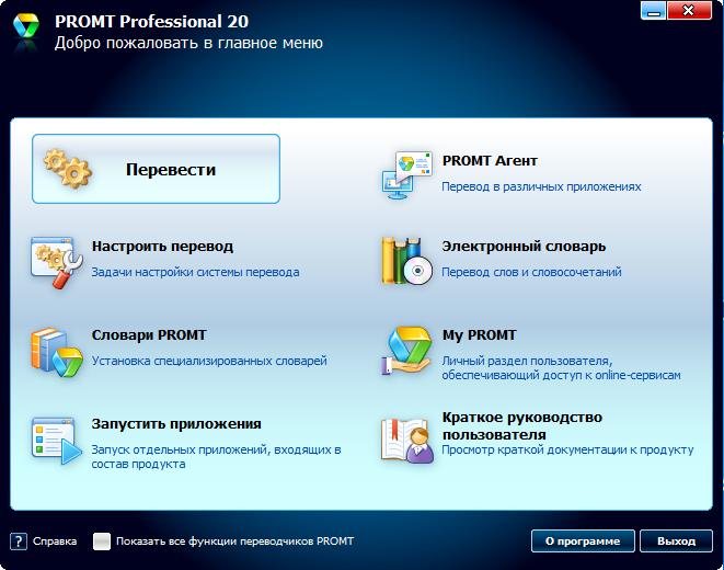 PROMT 20 Professional (2019) РС