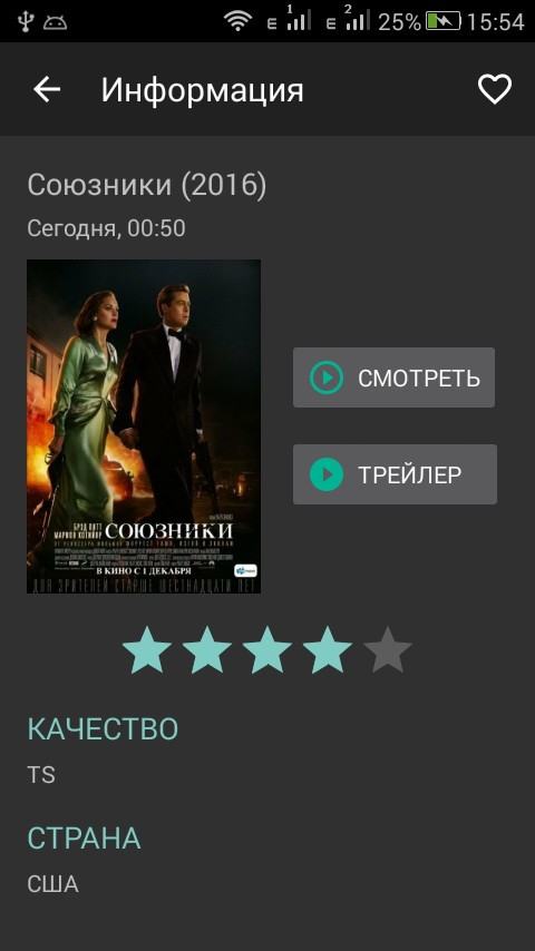 Кино HD 2.5.4 Pro (2020) Android
