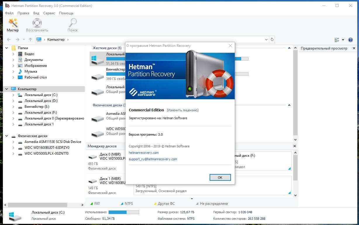 Hetman Partition Recovery 3.0 (2020) РС    RePack & Portable by elchupacabra
