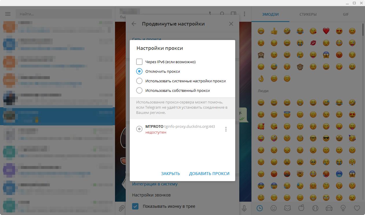 Telegram Desktop 1.9.13 + Portable (2020) Multi/Русский