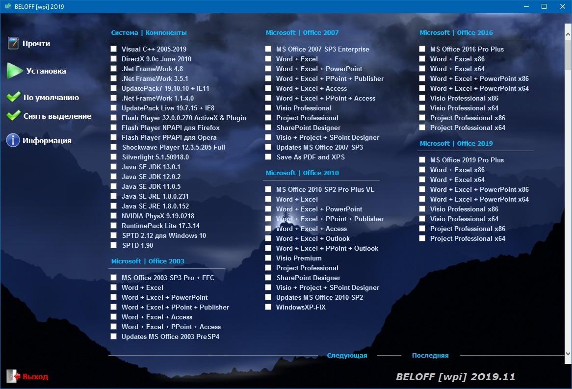 BELOFF 2020 [minstall vs wpi] (2020) PC   ISO