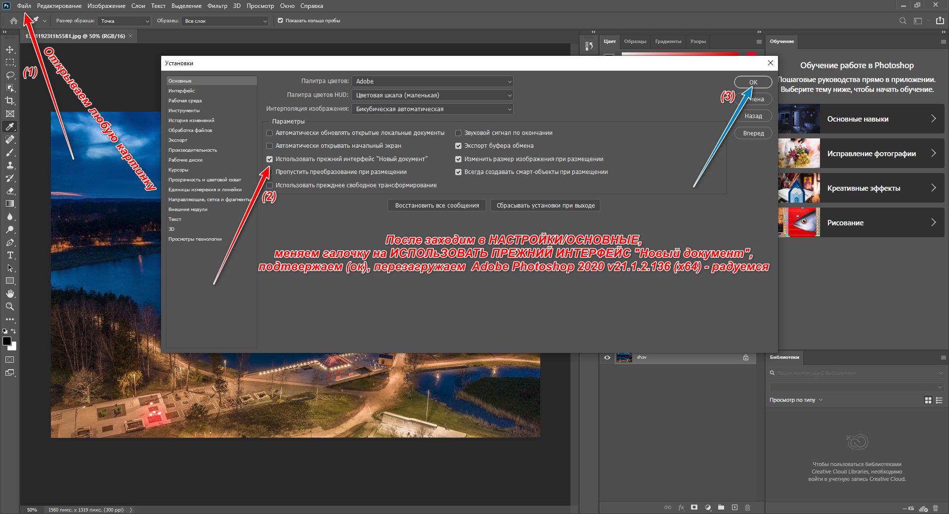 Adobe Photoshop 2020 v21.1.2.136 (x64) RePack (2020) Multi/Русский